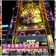 【日本必買】2018超人氣日本藥妝美妝、零食購物推薦大彙整,附PDF檔!