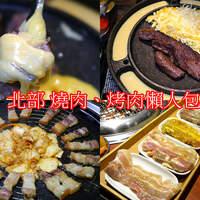 (懒人包)台北烤肉、烧肉店总整理,20家北部烧烤吃到饱、单品、火烤两吃、韩式烤肉、日式烧肉(2017/9/26更新)
