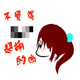 創作者 貓玖 的頭像