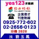 創作者 yes123劉玉鳳 的頭像