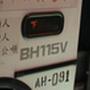 BH115V