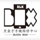 創作者 黑盒子手機維修 的頭像