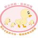 創作者 南台北家扶鵝媽媽 的頭像