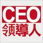 CEO領導人