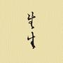 Confucian2564