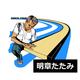 創作者 台南市明章榻榻米 的頭像