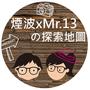煙波xMr.13