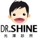 創作者 Dr. Shine光澤君 的頭像
