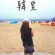 創作者 韓宣  的頭像