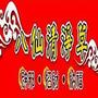 鹿港文物收藏家