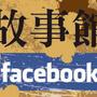 臉書故事館