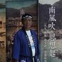討海文化保育協會