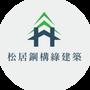 松居鋼構綠建築