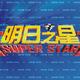 創作者 FTVSuperStar 的頭像