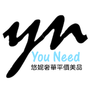 You Need 悠妮
