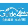 優導網Guide4Me