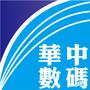 華中數碼3.0