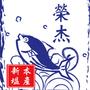 鄉下賣魚郎