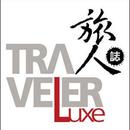 itraveler 圖像
