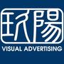 玖陽視覺有限公司