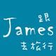 創作者 james@旅行 的頭像