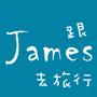 james@旅行