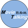 MovieTalking