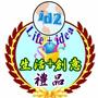 id2 客製化禮品