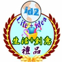id2創意客製禮品