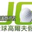 全球高爾夫假期