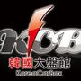 KCB 韓國大盤館