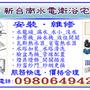 台南東區水電行