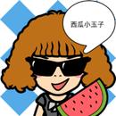 西瓜小玉子 圖像