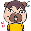 熊三 圖像