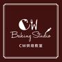 CW烘焙教室