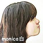 Monica白