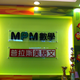 創作者 蘆洲MPM.PLUS 的頭像