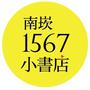 南崁1567小書店