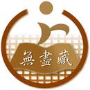 南華大學圖書館 圖像