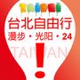 台北自由行