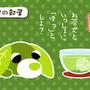 半糖去冰的綠茶
