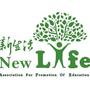 新生活教育協會