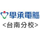 學承電腦台南分校 圖像