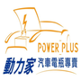 動力家 汽車電池