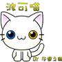 ☆〃厄運の貓〃★