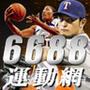 6688運動網