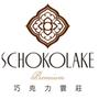 schokolakecafe