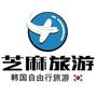 韓國芝麻旅行社
