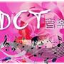 DCT音樂工作室
