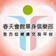 創作者 台北春天會館 的頭像